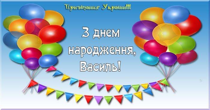Открытки с днем рождения василя, круг картинки для