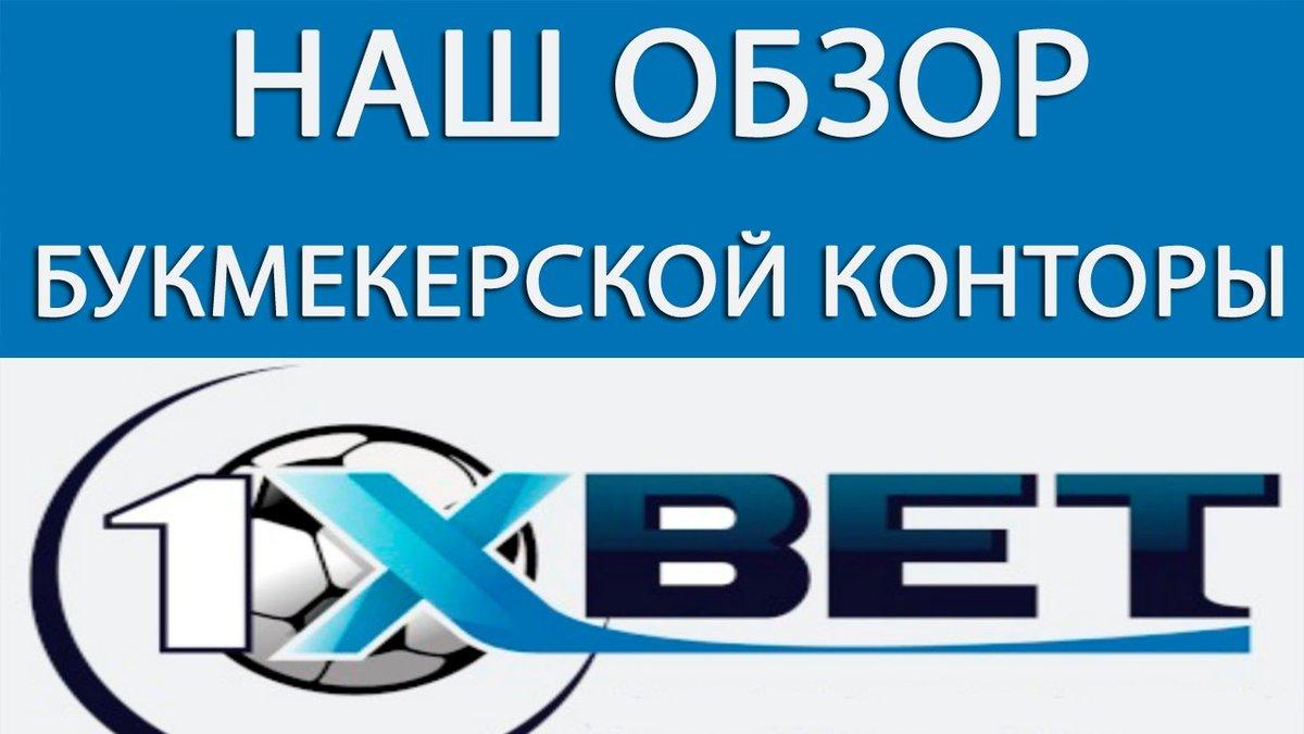 1хбет регистрация  Букмекерская контора 1XBet