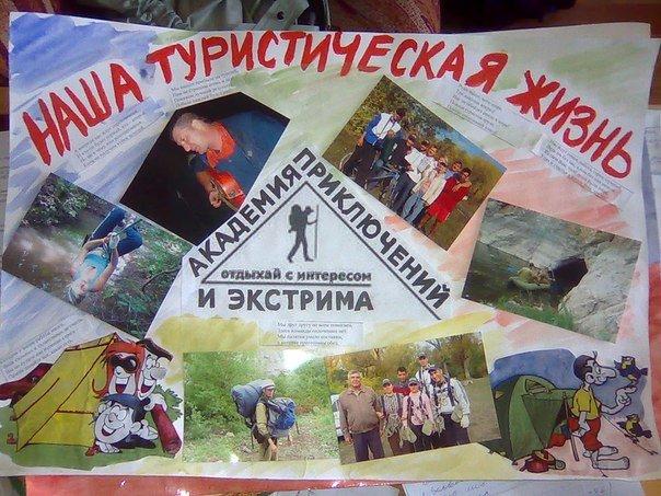 плакат на тему туризм для школы больше интересных подборок