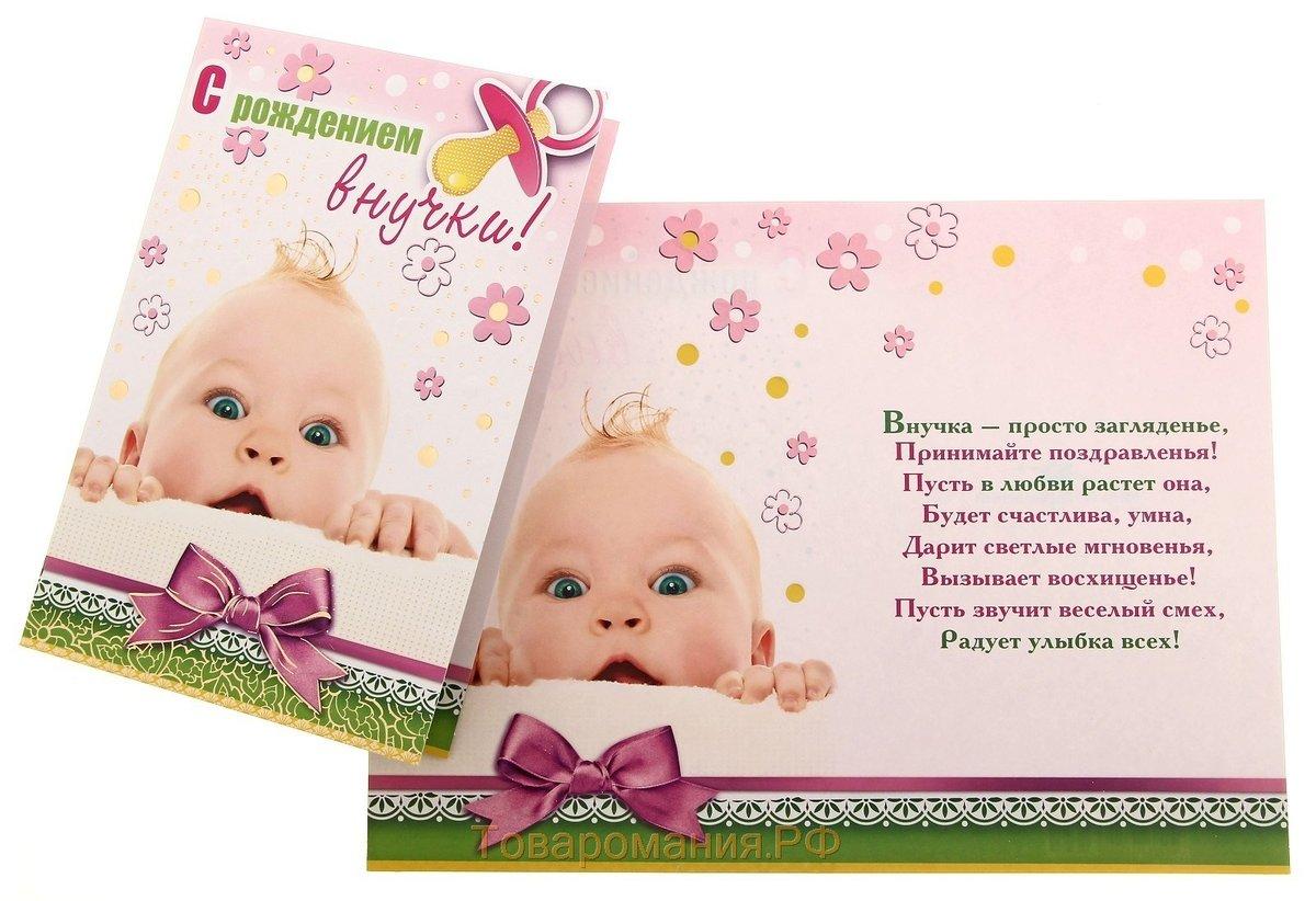 Открытка с рождением внученьки для бабушки, февраля