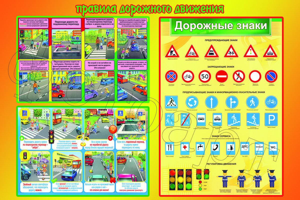 Картинки и плакаты правила дорожного движения