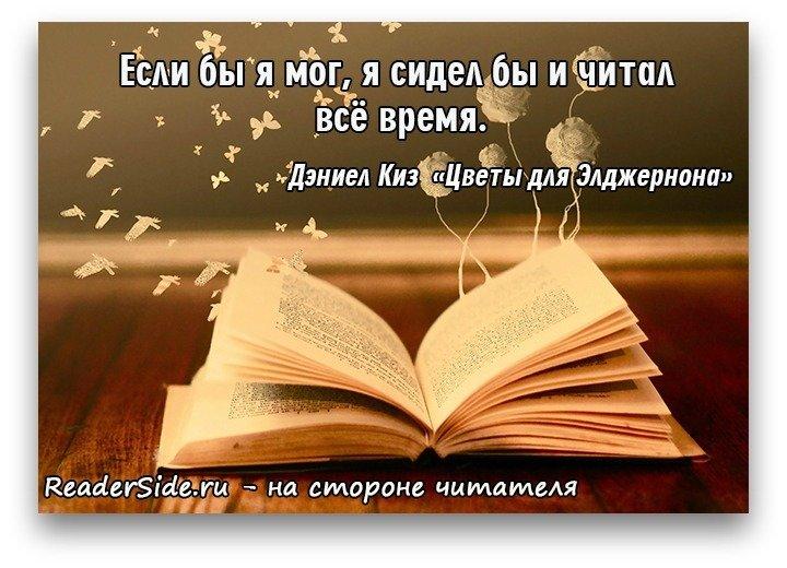 Картинки с цитатами про чтение мучной росы