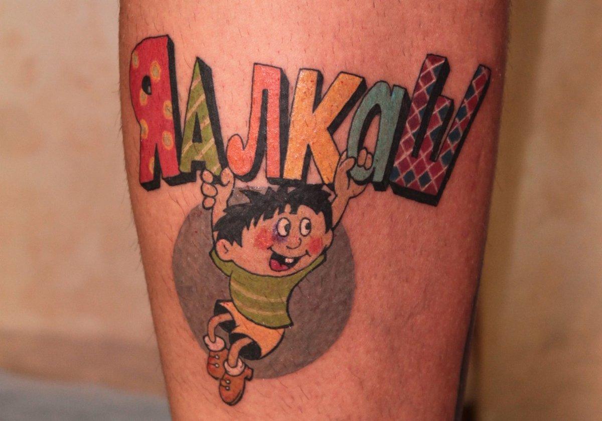 Прикольные татуировок в картинках