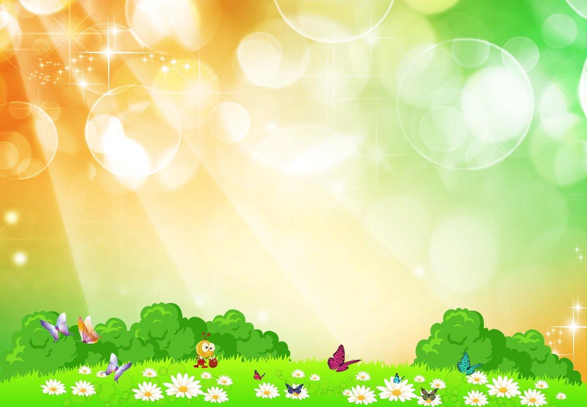Годовщиной, летний фон картинки для детей