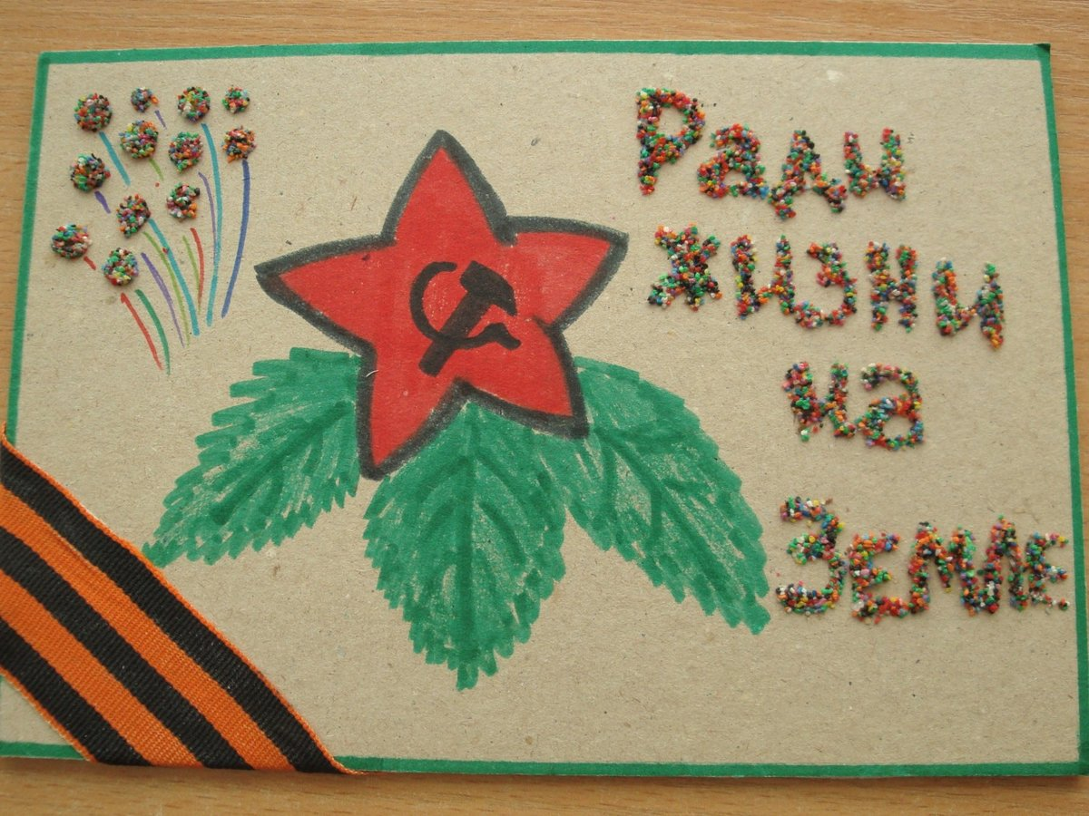 изогнутые открытка ветерану на 9 мая своими руками нарисовать многими знаменитыми брендами