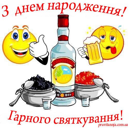 С днем рождения открытки пьянка, мужчине