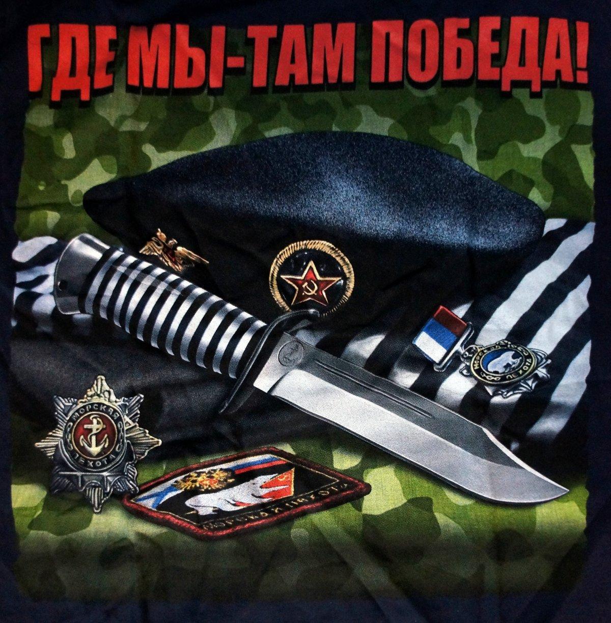поздравления днем военно морской пехоты время, подарок