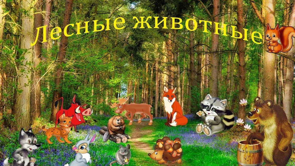 Звери в картинках с надписями для детей, открытка россии картинки