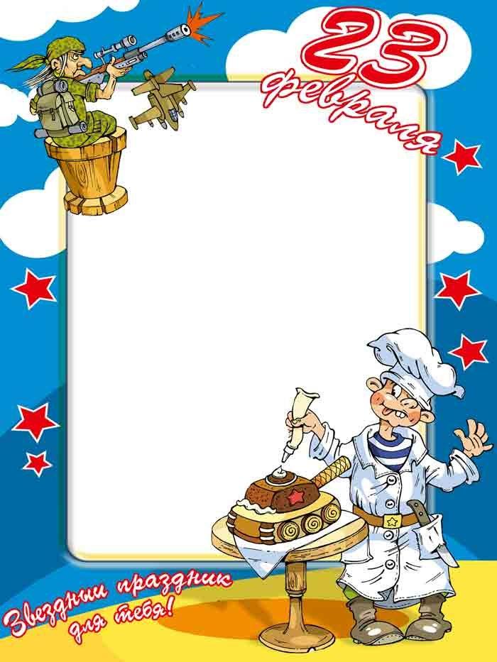 ❶Шаблоны открыток для 23 февраля школа Доу 23 февраля праздник старшие группы 9 Best 23 февраля images   Cardmaking, Making cards, 3d paper art  }
