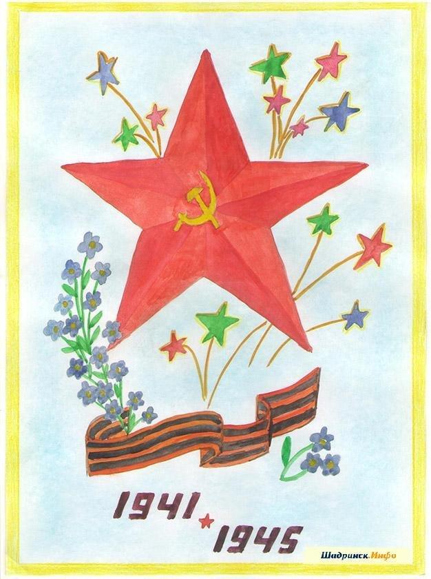 Открытка с 9 мая своими руками для ветеранов рисунок