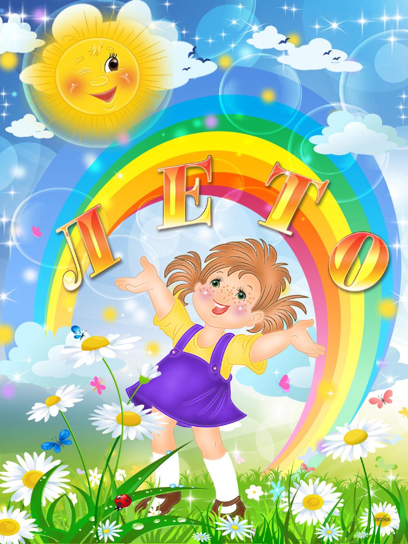 детская картинка лето прекрасно
