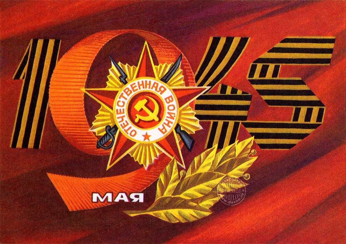 Открытки спокойной, советские открытки к 9 маю