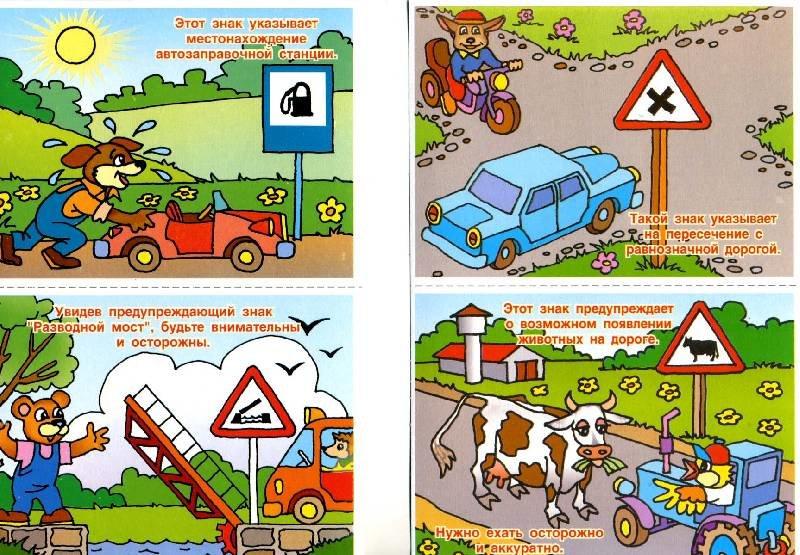 Картинки к дорожной азбуке