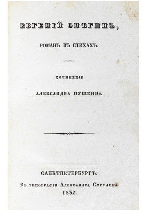 2 апреля 1833 года вышло в свет полное издание романа Александра Пушкина «Евгений Онегин»
