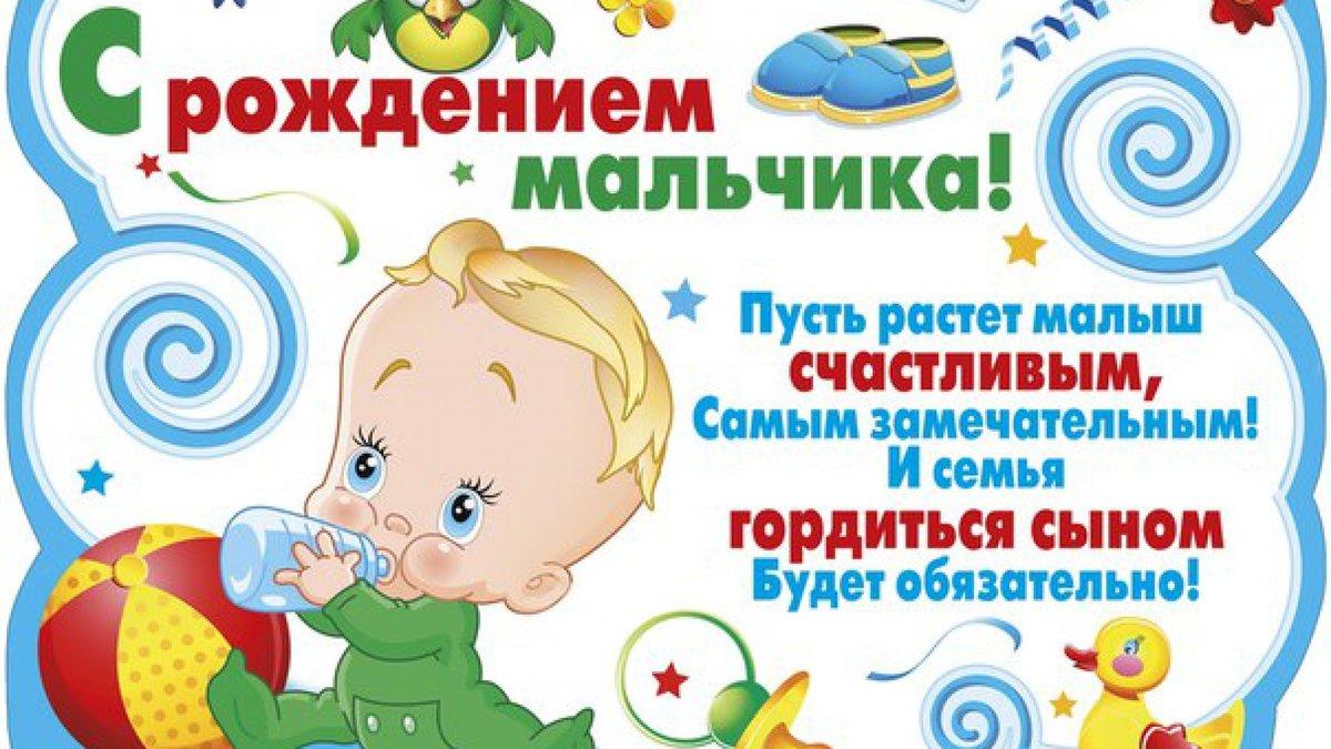 Родился мальчик поздравления картинки