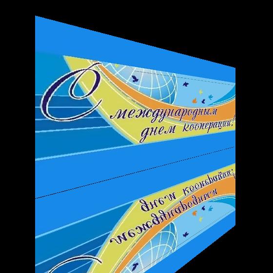 Коричневой бумаге, открытка день кооперации