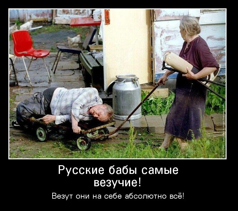 демотиватор русский мужик фото