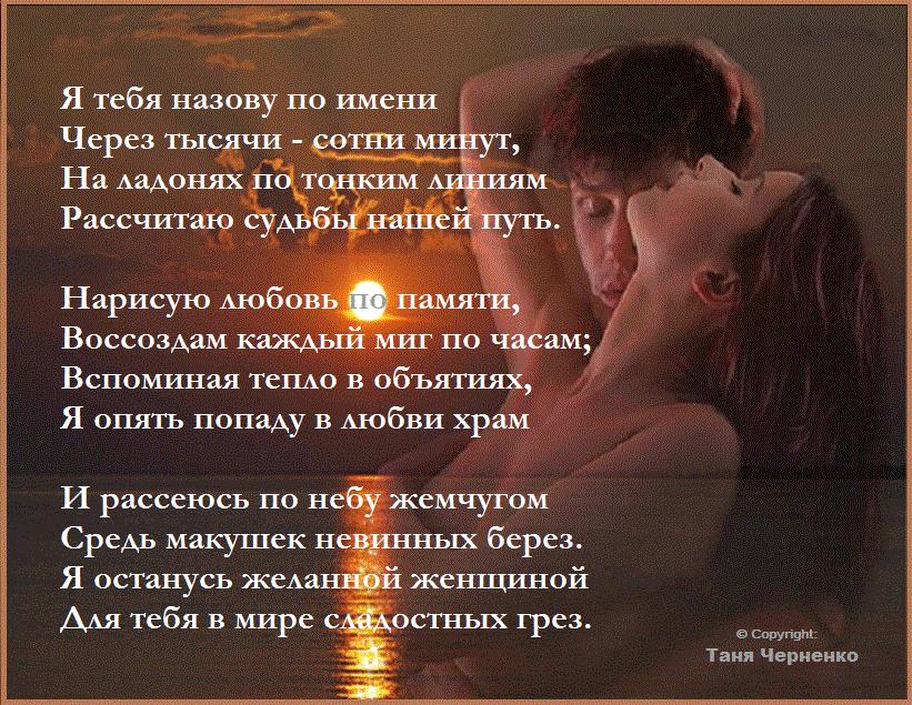 Любовь он и она открытки стихи, живые