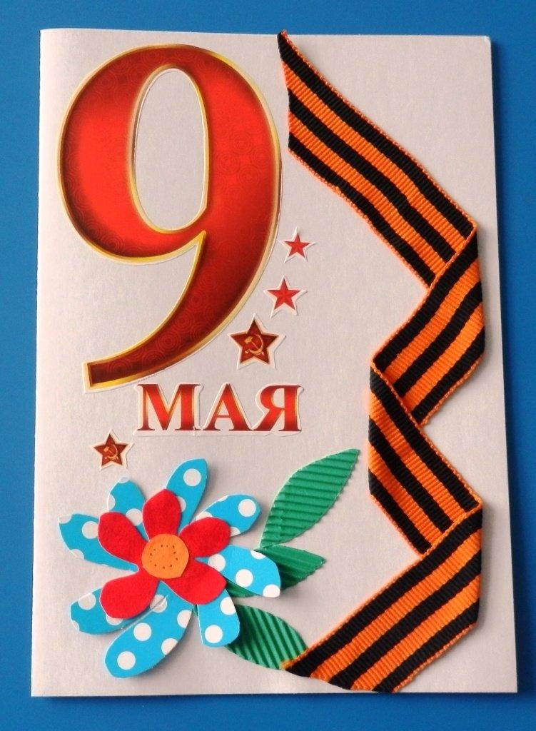 3 класс открытка на 9 мая