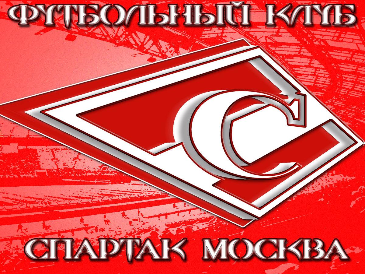 Открытка, открытка спартак москва