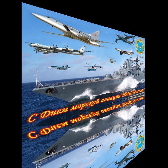 Подписать открытку, морская авиация открытки