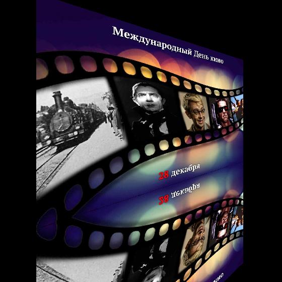 Картинки международный день кино 28 декабря, близкому человеку