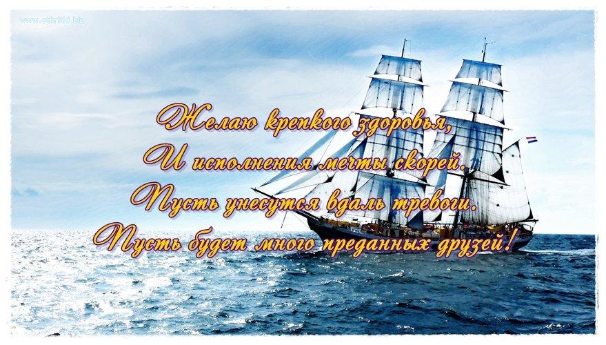 Открытка корабль женщине