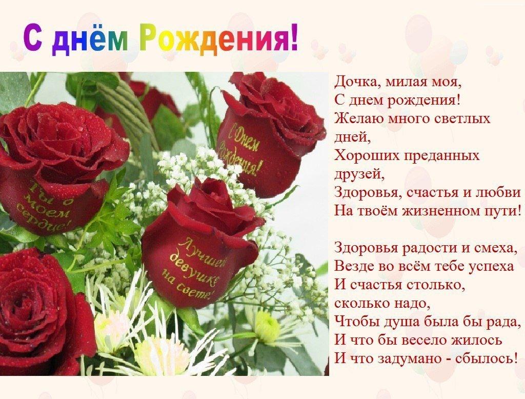 Поздравление с днем рождения дочери в стихах открытки