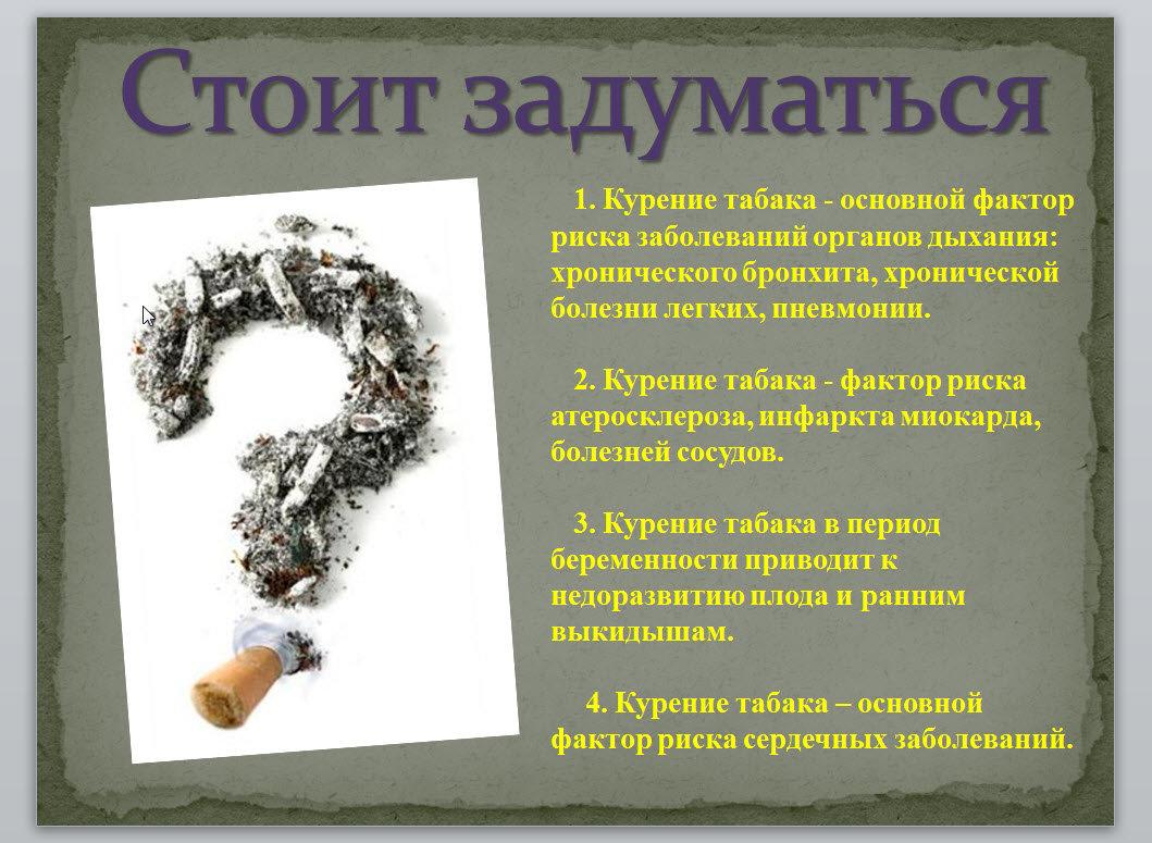 Международный день от курения картинки