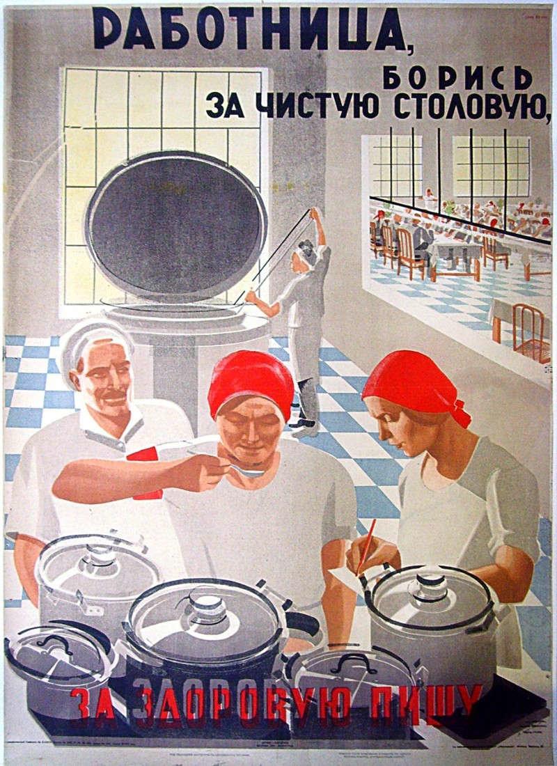 веселый, картинка для советской столовой калифорнии нелегалы могут