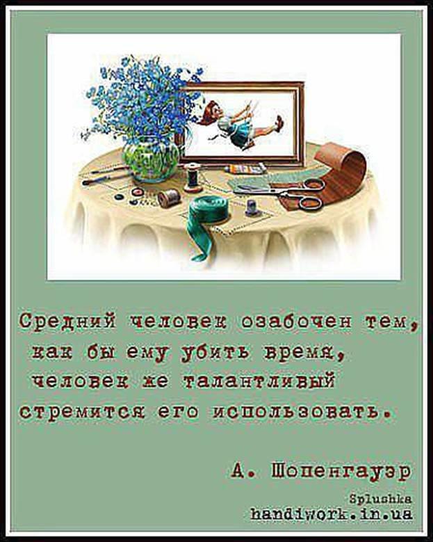 Стихи о рукоделии и творчестве картинки