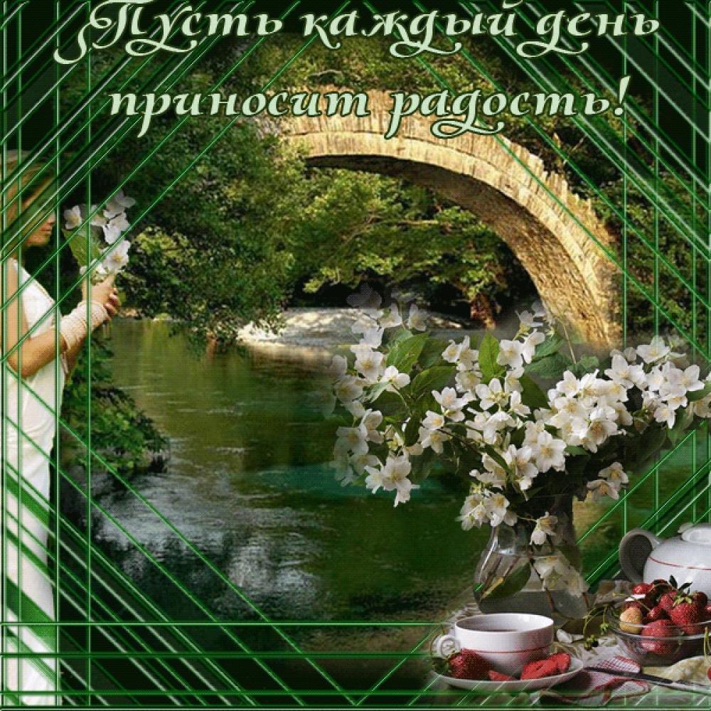 Красивые открытки о радости