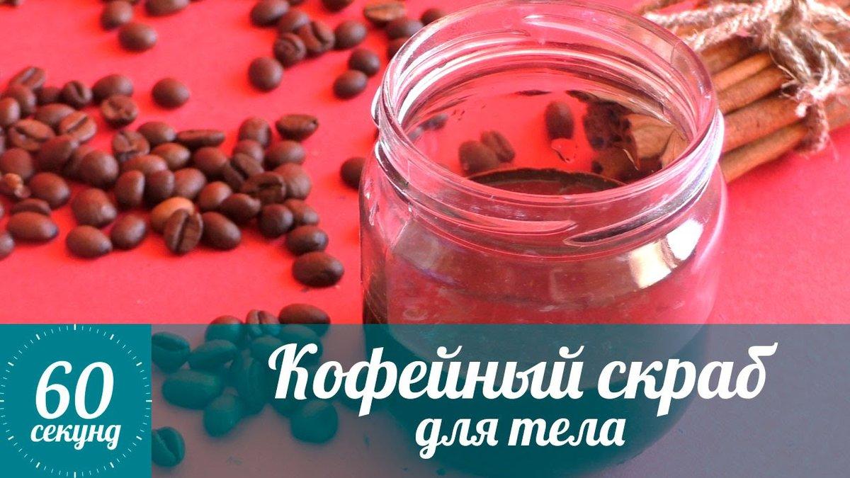 Кофейный скраб для лица в домашних условиях как использовать