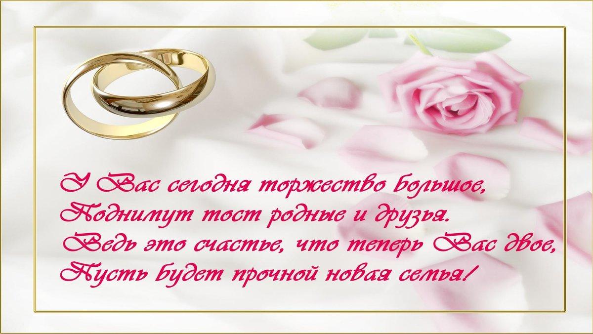 Поздравление с свадьбой от родных