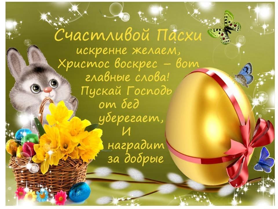 Праздничную открытку с пасхой