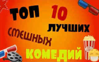 Лучшие 10 комедий
