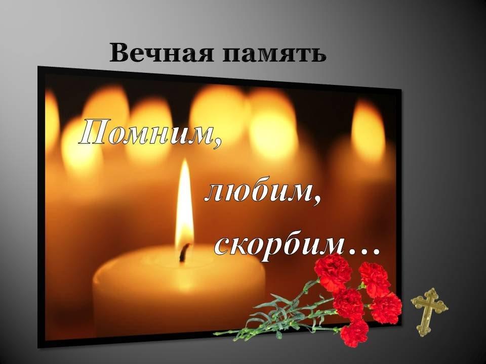 Картинки для памяти умерших, открытки про дружбу