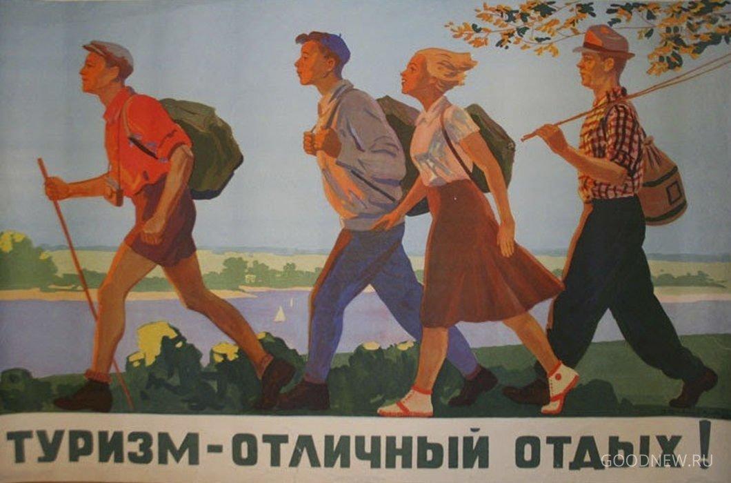 Открытки туристов ссср, советские
