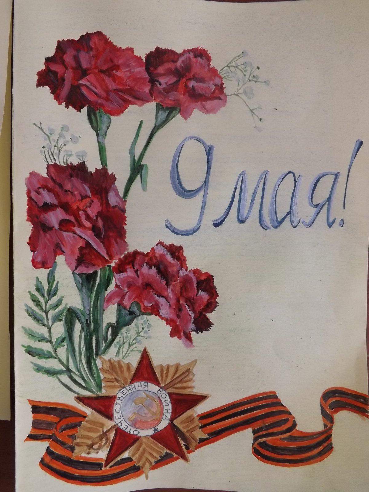 изделия открытки на тему дня победы сочетание городского
