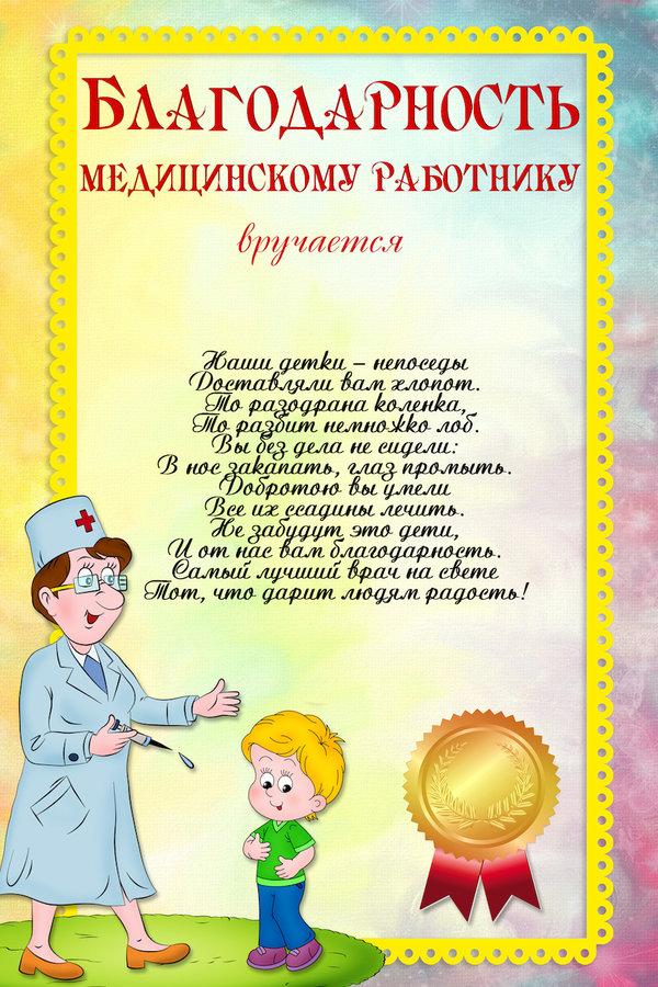 Поздравление руководителю детского сада на выпускной