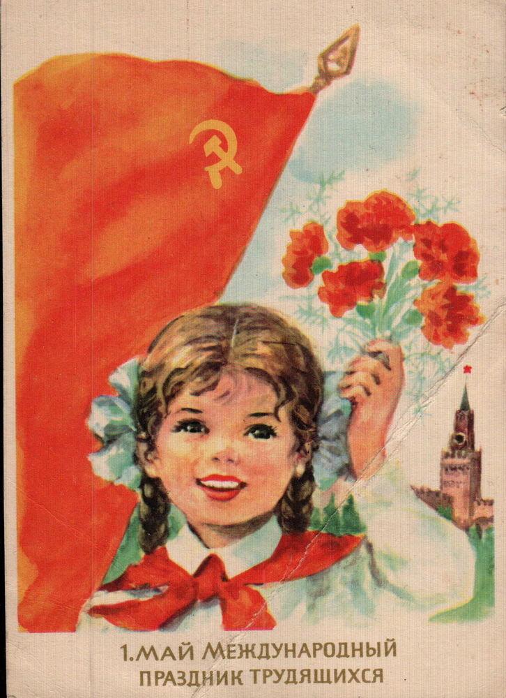 выбрали самые первые открытки ссср особые