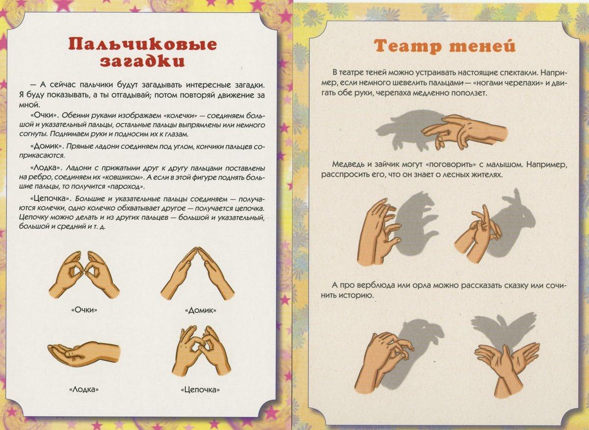 Картинка к пальчиковой гимнастике