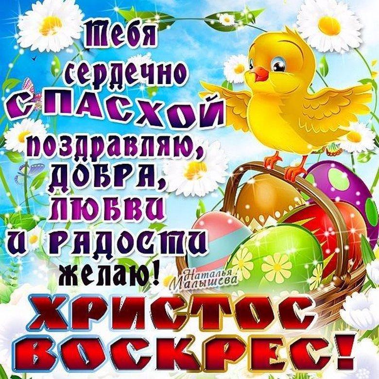 Смс открытка с пасхой, снов любимая прикольные