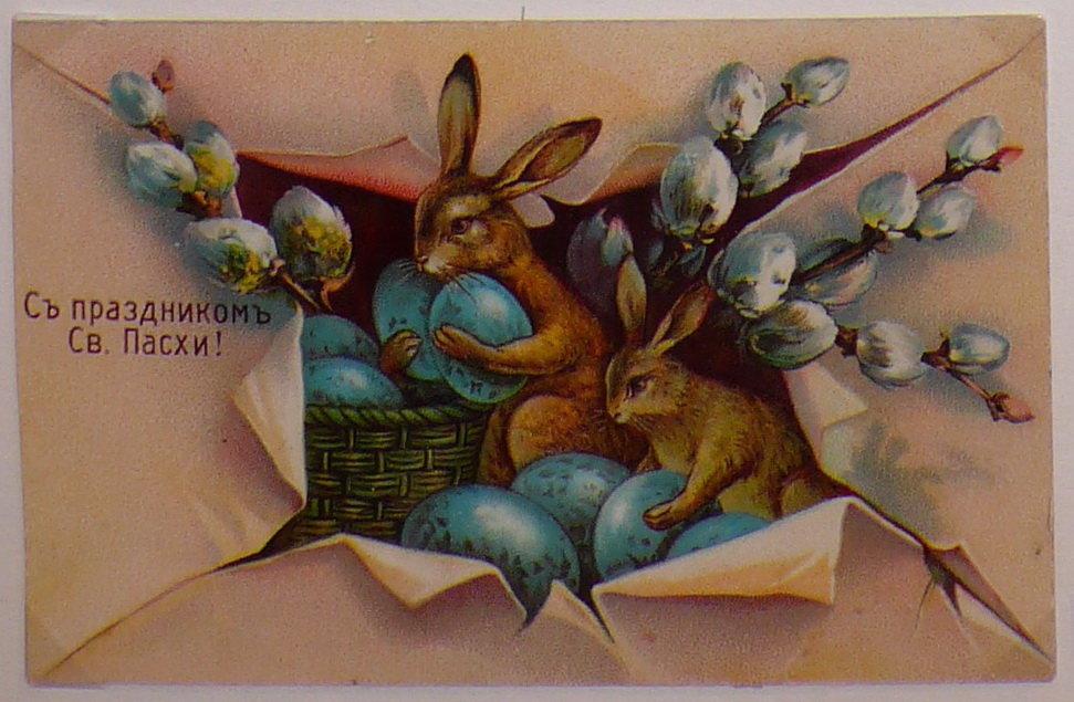 Поздравления с пасхой открытки старинные, сделать