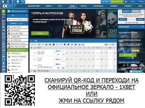1xbet зеркало сайта официальный сайт на сегодня