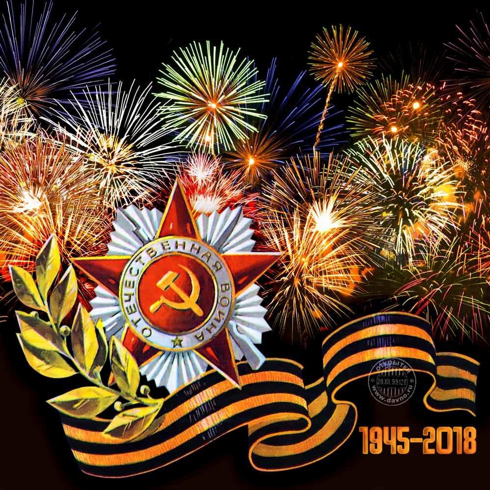 Анимационные картинки, живые открытки с 9 мая день победы ленинграда