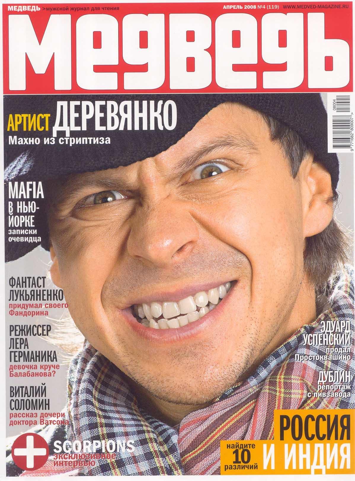 Журналы для мужчин смотреть фото родилась мечта