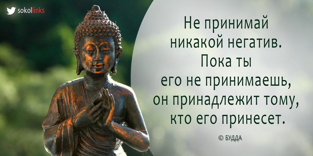 Будда картинки с высказываниями