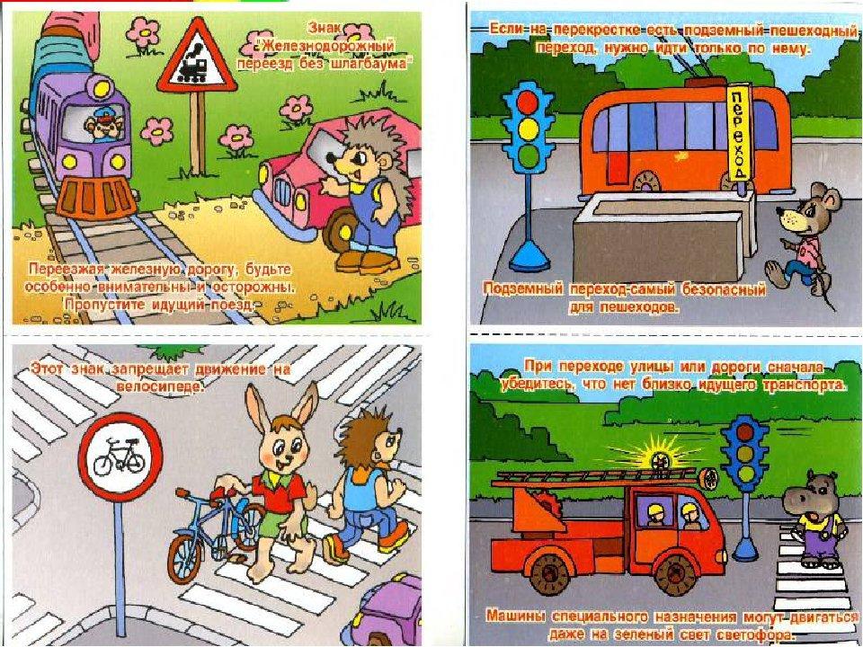 Правила дорожного движения на дороге с картинками