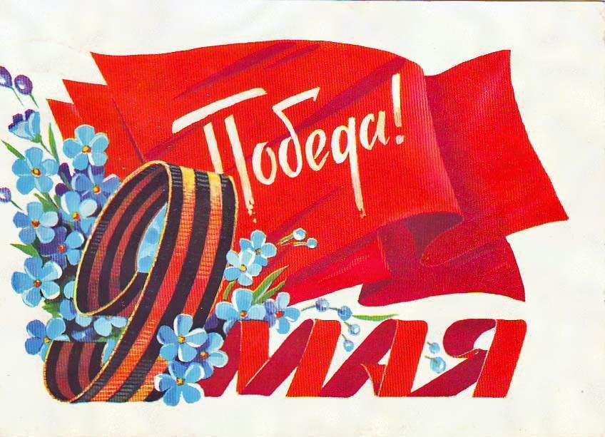 Картинка с днем победы старая, цветы